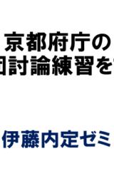 京都府庁の集団討論練習をする