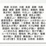 「漢字の持つ意味」エントリーシート
