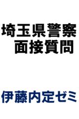 埼玉県警察 面接質問