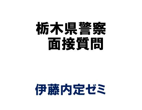 栃木県警察 面接質問