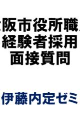 大阪市役所職員 経験者採用 面接質問