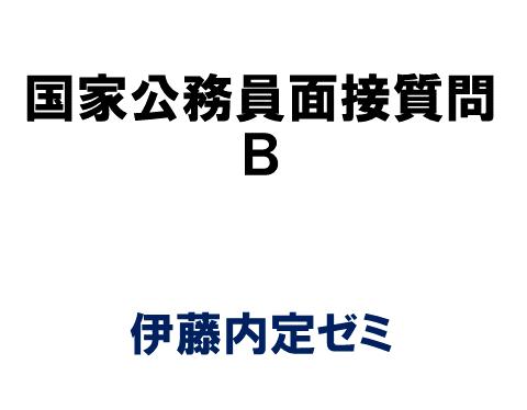 国家公務員面接質問B