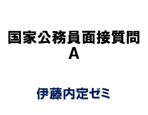 国家公務員面接質問A