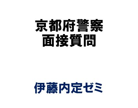 京都府警察 面接質問