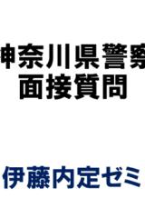 神奈川県警察 面接質問