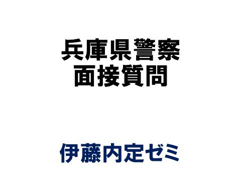 兵庫県警察 面接質問