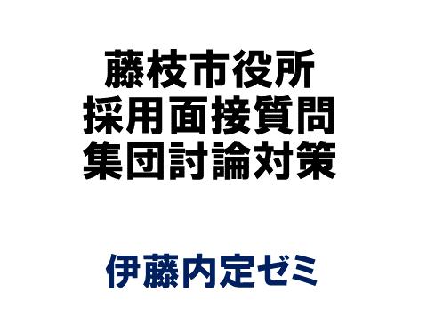 藤枝市役所 採用面接質問 集団討論対策
