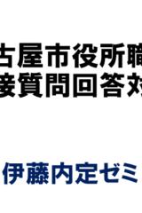 名古屋市役所職員 面接質問 回答対策