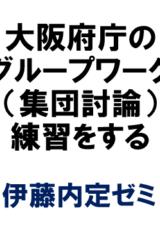 大阪府庁のグループワーク(集団討論)練習をする
