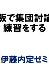 大阪で集団討論の練習をする