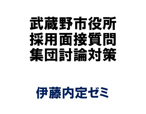 武蔵野市役所 採用面接質問 集団討論対策