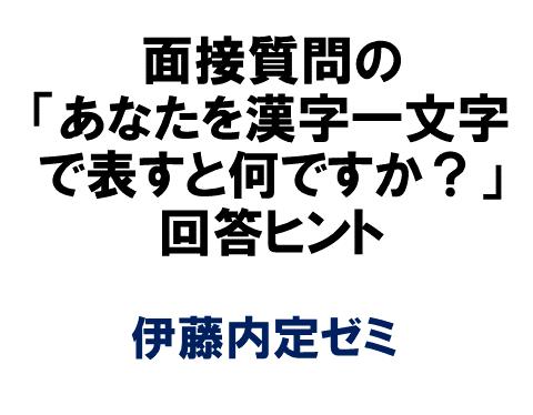 を 一文字 自分 と 表す 漢字 で 今年一年がんばること、努力することを漢字一文字で表してみよう!