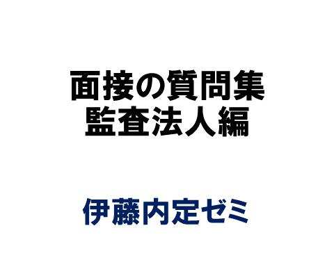 面接の質問集:監査法人編
