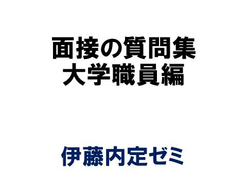 面接の質問集:大学職員編