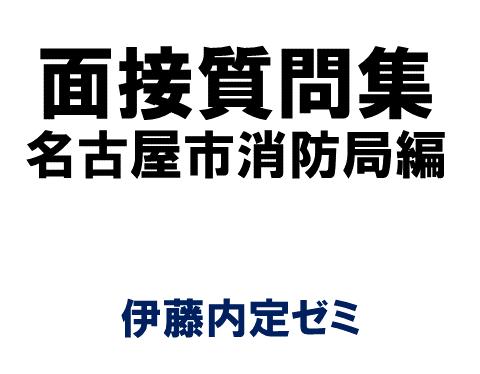 名古屋市消防局 面接質問