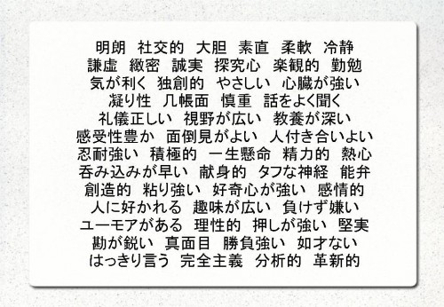 「漢字の持つ意味」エントリーシートに書くポイント