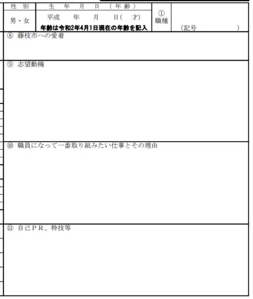 藤枝市採用試験申込書