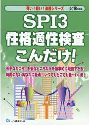 SPI性格検査の重要性について知っていますか?