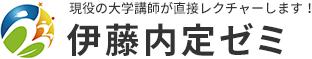 伊藤内定ゼミ
